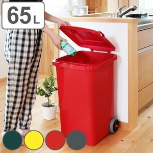 ダルトン DULTON ゴミ箱 プラスチックトラッシュカン 65L ( ごみ箱 ふた付き キャスター付き )|interior-palette