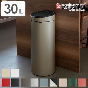 brabantia ゴミ箱 タッチビン 30L ダストボックス ブラバンシア ( ごみ箱 ふた付き キッチン 30リットル )|interior-palette