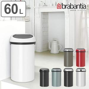 brabantia ゴミ箱 タッチビン 60L スチール ダストボックス ブラバンシア ( ごみ箱 フタ付き キッチン 60リットル )|interior-palette