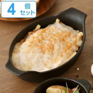 グラタン皿 22cm 鋳物風 深型 オーバル型 オーブンウェア 陶磁器 取っ手付 同色4個セット (...