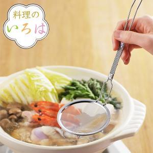あくとり 料理のいろは 手巻き柄あくとり ステンレス 燕三条製 ( あく取り アク取り かすあげ )