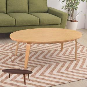【週末限定クーポン】こたつ テーブル 幅120cm コタツテーブル 楕円形 ( コタツ 炬燵 こたつテーブル )|interior-palette