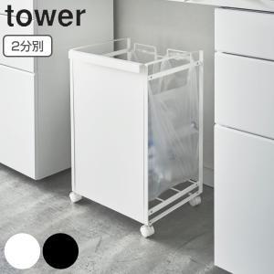 ゴミ箱 分別 タワー tower 目隠し ダストワゴン 2分別 キャスター付き ( ごみ箱 キッチン おしゃれ )|interior-palette
