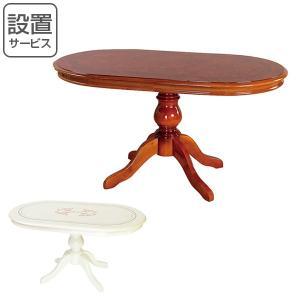 ダイニングテーブル 幅145cm FRORENCE イタリア製 サルタレッリモビリ 机 食卓 姫系 ( テーブル 食卓テーブル つくえ )|interior-palette