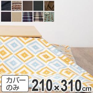 こたつ布団カバー 日本製 長方形 ワイドロング 210×310cm ( コタツ布団カバー こたつ掛け布団カバー 国産 ) interior-palette