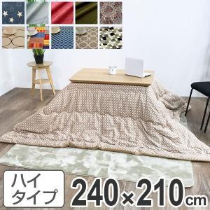 こたつ布団 ハイタイプ 日本製 240×210cm ( コタツ布団 こたつぶとん こたつ掛け布団 国産 ) interior-palette