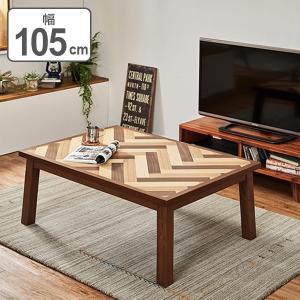 【週末限定クーポン】こたつ ウェイブ 幅105cm ヘリンボーン リビングコタツ テーブル 木製 ( コタツ こたつテーブル センターテーブル )|interior-palette