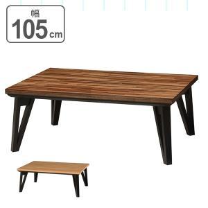 【週末限定クーポン】こたつ ルーン 幅105cm モザイク調 リビングコタツ テーブル 木製 ( コタツ こたつテーブル センターテーブル )|interior-palette