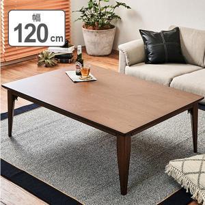 こたつ ロア 幅120cm フラットヒーター 折れ脚 木製 リビングコタツ テーブル ( コタツ こたつテーブル センターテーブル ) interior-palette