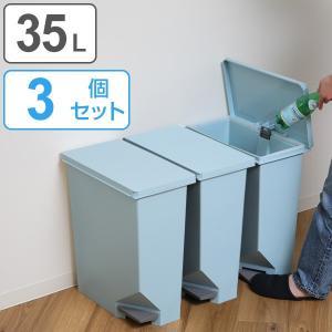 ゴミ箱 ユニード スイッチペダル 35L ブルー 同色3個セット 横型 縦型 ペダル式 ふた付き ( ごみ箱 キッチン スリム )|interior-palette