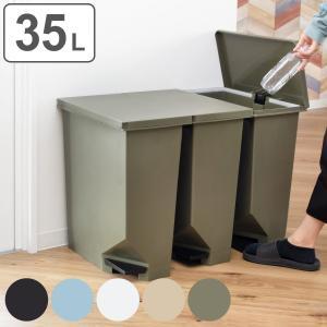 ゴミ箱 ユニード スイッチペダル 35L ホワイト 同色3個セット 横型 縦型 ペダル式 ふた付き ( ごみ箱 キッチン スリム )|interior-palette
