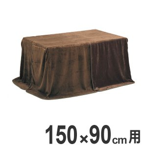 こたつ布団 中掛け毛布 ハイタイプ 150×90cm用 ( コタツ布団 こたつぶとん こたつ掛け布団 毛布 ) interior-palette