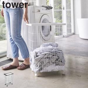 tower ランドリーバスケット タワー キャスター付き ( 洗濯かご キャスター 脱衣かご )|interior-palette
