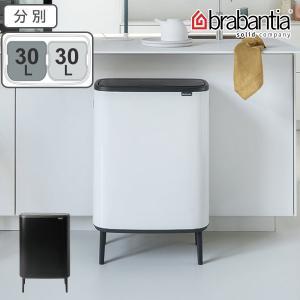 brabantia ブラバンシア ゴミ箱 BO タッチビン HI 2X30L ふた付き ( 分別ゴミ箱 ごみ箱 キッチン )|interior-palette