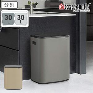 brabantia ブラバンシア ゴミ箱 BO タッチビン 2X30L ふた付き ( 分別ゴミ箱 ごみ箱 キッチン )|interior-palette