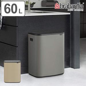 brabantia ブラバンシア ゴミ箱 BO タッチビン 60L ふた付き ( ごみ箱 キッチン ダストボックス )|interior-palette