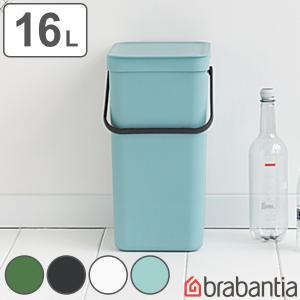 ゴミ箱 ブラバンシア brabantia ソート&ゴー ウェイストビン 16リットル 壁掛け ふた付き ( ごみ箱 キッチン ダストボックス )|interior-palette