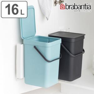 ゴミ箱 ブラバンシア brabantia ソート&ゴー ビルトイン ウェイストビン 16L×2個 シンク扉 壁掛け ( ごみ箱 キッチン ダストボックス )|interior-palette
