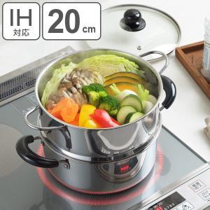 蒸し器 二段 20cm 蒸しごよみ IH対応 ( ガス火対応 蒸し鍋 二段蒸し器 )