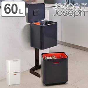 ゴミ箱 60L トーテムマックス 分別 2段 JosephJoseph ジョセフジョセフ キャスター付き ( 縦型 ごみ箱 キッチン 分別ゴミ箱 60 リットル )|interior-palette