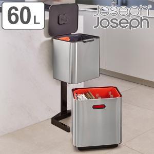 ゴミ箱 60L トーテムマックス ステンレス 分別 2段 JosephJoseph ジョセフジョセフ キャスター付き ( 縦型 ごみ箱 キッチン 分別ゴミ箱 60 リットル )|interior-palette