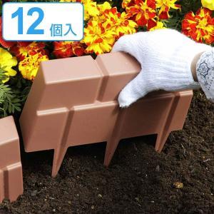 ガーデニング用品 花壇 仕切り ガーデンエッジ レンガ調 12個組 ( 花壇フェンス 柵 ガーデンフェンス )