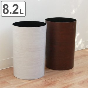 ゴミ箱 8.2L 木目調 屑入れ ふたなし 丸型 ダストボックス ごみ箱 おしゃれ ナチュラル シンプル ( キッチン くずかご くず入れ フタなし ) interior-palette