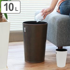 ゴミ箱 10L レザー調 屑入れ ふたなし 丸型 ダストボックス ごみ箱 おしゃれ ナチュラル シンプル ( キッチン くずかご くず入れ フタなし ) interior-palette