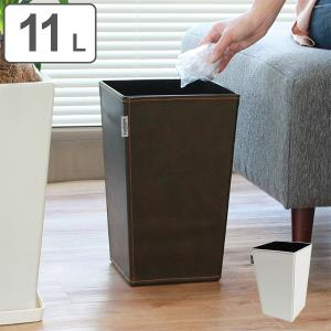 ゴミ箱 11L レザー調 屑入れ ふたなし 角型 ダストボックス ごみ箱 おしゃれ ナチュラル シンプル ( キッチン くずかご くず入れ フタなし ) interior-palette