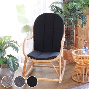 籐 ロッキングチェア クッション付 ラタン製 座面高40cm ( ラタンチェア ラタン チェア 椅子 チェアー イス いす ) interior-palette