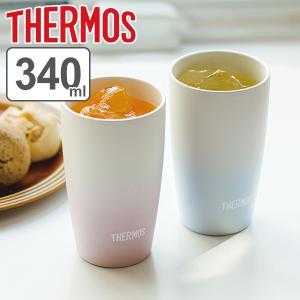 タンブラー サーモス thermos 340ml 真空断熱 グラデーション ステンレス製 ( 食洗機...