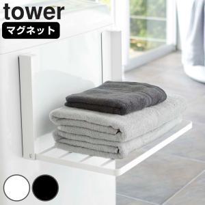 洗濯機横マグネット折り畳み棚 タワー tower マグネット 洗濯機 山崎実業 ( ラック 洗濯機ラック 洗濯機 洗面所 棚 折りたたみ 磁石 ) interior-palette
