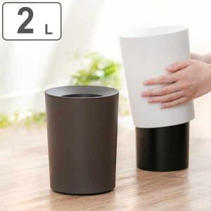 ゴミ箱 2L カバー付き 袋が見えない ごみ箱 ダストボックス 屑入れ 丸型 小さめ 洗面台 卓上 ( ミニ 小さい 丸 スリム フタなし 袋 見えない 2 リットル ) interior-palette