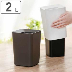 ゴミ箱 2L カバー付き 袋が見えない ごみ箱 ダストボックス 屑入れ 角型 小さめ 洗面台 卓上 ( ミニ 小さい スリム フタなし 袋 見えない 2 リットル ) interior-palette