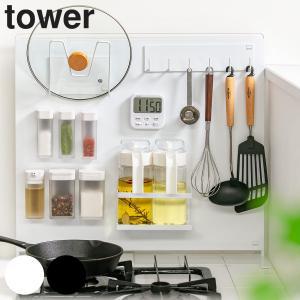 キッチンラック キッチン自立式スチールパネル 縦型 tower タワー 山崎実業 5124 5125 ( 自立式パネル キッチン 収納 マグネット 収納ラック 自立式 )|interior-palette