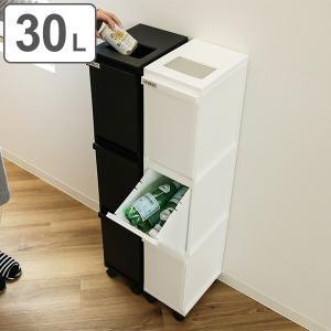 ゴミ箱 分別 3段 スリム ユニード 多段 ダストボックス 分別ゴミ箱 ( 30 リットル 30l キッチン ふた付き 3分別 省スペース 大容量 ワゴン プッシュ式 )|interior-palette