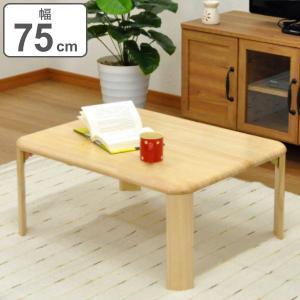 折りたたみ テーブル 幅75cm 角丸 木製 天然木 長方形 折り畳み 机 つくえ センターテーブル 収納 ( 折りたたみテーブル リビングテーブル ローテーブル ) interior-palette
