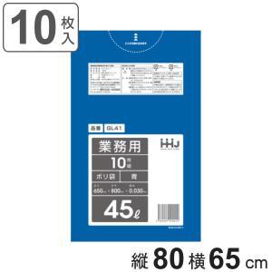 ポリ袋 45L 80x65cm 厚さ 0.03mm 10枚入り 青 ( ゴミ袋 45 リットル つるつる ゴミ ごみ ごみ袋 LLDPE キッチン 分別 袋 ふくろ ) interior-palette