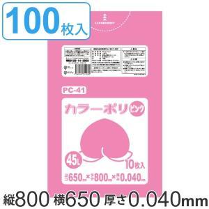 ポリ袋 45L 80x65cm 10枚入り 10袋セット ピンク 厚さ 0.04mm ( ゴミ袋 45 リットル 100枚 まとめ買い カラーポリ袋 つるつる 学校 工作 ゴミ ごみ ごみ袋 ) interior-palette