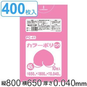 ポリ袋 45L 80x65cm 10枚入り 40袋セット ピンク 厚さ 0.04mm ( ゴミ袋 45 リットル 400枚 まとめ買い カラーポリ袋 つるつる 学校 工作 ゴミ ごみ ごみ袋 ) interior-palette