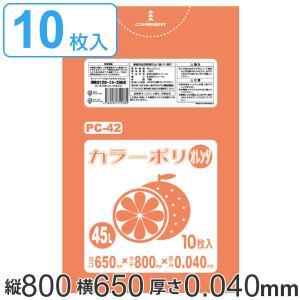 ゴミ袋 45L 80x65cm 厚さ 0.04mm 10枚入り オレンジ ( ポリ袋 45 リットル カラーポリ袋 つるつる 学校 工作 ゴミ ごみ ごみ袋 ) interior-palette
