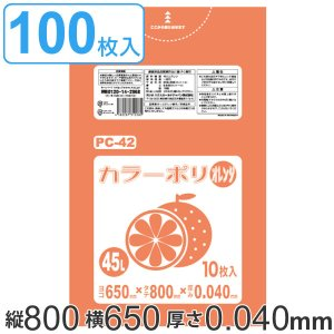 ゴミ袋 45L 80x65cm 厚さ 0.04mm 10枚入り 10袋セット オレンジ ( ポリ袋 45 リットル 100枚 まとめ買い カラーポリ袋 つるつる 学校 工作 ゴミ ごみ ごみ袋 ) interior-palette