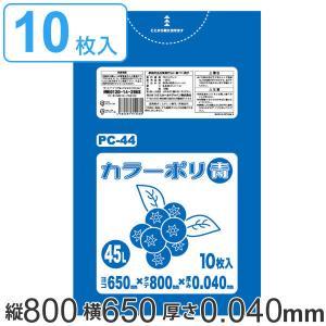 ゴミ袋 45L 80x65cm 厚さ 0.04mm 10枚入り ブルー ( ポリ袋 45 リットル カラーポリ袋 つるつる 学校 工作 ゴミ ごみ ごみ袋 ) interior-palette