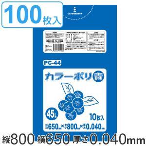 ゴミ袋 45L 80x65cm 厚さ 0.04mm 10枚入り 10袋セット ブルー ( ポリ袋 45 リットル 100枚 まとめ買い カラーポリ袋 つるつる 学校 工作 ゴミ ごみ ごみ袋 ) interior-palette