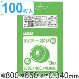 ゴミ袋 45L 80x65cm 厚さ 0.04mm 10枚入り 10袋セット グリーン ( ポリ袋 45 リットル 100枚 まとめ買い カラーポリ袋 つるつる 学校 工作 ゴミ ごみ ごみ袋 ) interior-palette