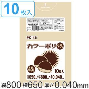 ゴミ袋 45L 80x65cm 厚さ 0.04mm 10枚入り ベージュ ( ポリ袋 45 リットル カラーポリ袋 つるつる 学校 工作 ゴミ ごみ ごみ袋 ) interior-palette