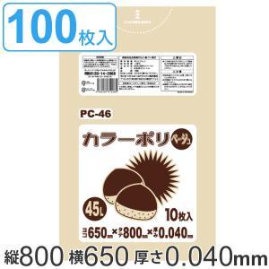 ゴミ袋 45L 80x65cm 厚さ 0.04mm 10枚入り 10袋セット ベージュ ( ポリ袋 45 リットル 100枚 まとめ買い カラーポリ袋 つるつる 学校 工作 ゴミ ごみ ごみ袋 ) interior-palette