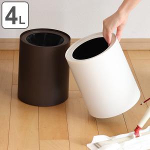 ゴミ箱 4L 丸型 コンパクト 小さい 袋 見えない ごみ箱 ( ダストボックス 円筒 フタなし ロック機能 4 リットル リビング 寝室 オフィス シンプル おしゃれ ) interior-palette
