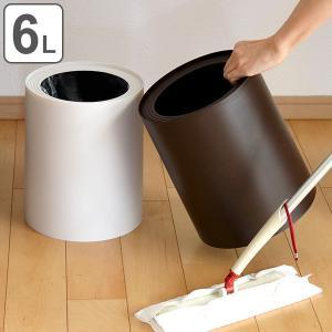 ゴミ箱 6L 丸型 コンパクト 小さい 袋 見えない ごみ箱 ( ダストボックス 円筒 フタなし ロック機能 6 リットル リビング 寝室 オフィス シンプル おしゃれ ) interior-palette