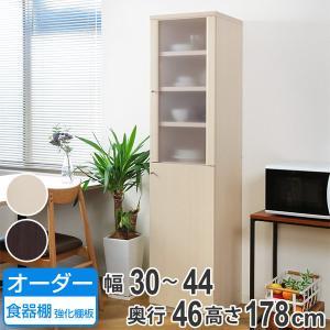 オーダー食器棚 深型 フレーム扉付 強化棚板タイプ 幅30-44cm 奥行46cm ( オーダー 食器棚 カップボード キッチンボード キッチン 収納 日本製 ) interior-palette